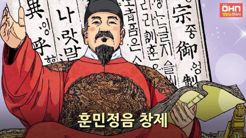 شاه Sejong مخترع زبان کره ای